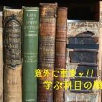 行政書士試験の法律科目は『順序』を意識して勉強すれば楽に攻略できるという話。