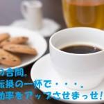 勉強中サッと気分転換したい人に最高の一杯。コーヒー・お茶活用術
