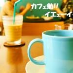 『カフェで勉強する奴ってなんなの!?』⇒カフェ勉の鉄則9項