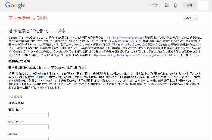 著作権侵害による削除申請