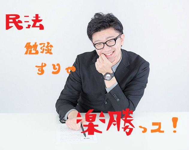 民法の勉強