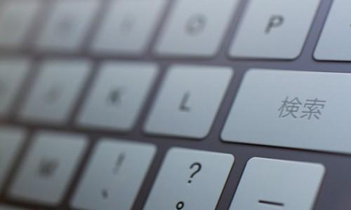 資格の勉強でネット検索を利用している人が合格できない12の理由