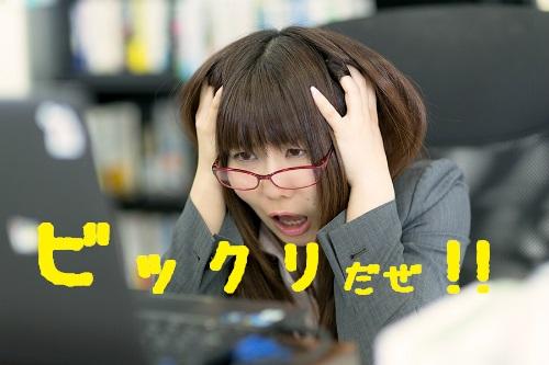 PAK86_atamakakaerujyosei20140125500