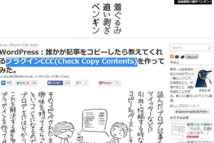 ccc配布サイト