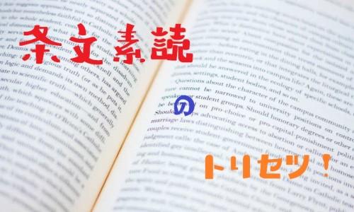 『条文の素読で勉強している』人が陥りやすい12の失敗例と素読の効果を爆発させる7ヶ条