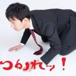 2014年11月9日!行政書士試験本試験お疲れ様でした!