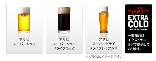 試飲できるビール
